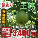 青森りんご☆送料無料☆訳ありりんご王林10キロ28?40玉 発送は11月10日頃から