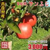 青森りんご☆送料無料☆家庭用サンふじ5キロ14〜20玉