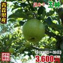 青森りんご☆送料無料☆訳ありりんご王林10キロ28〜40玉