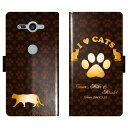 Xperia XZ2 Compact SO-05K SO05K 手帳型 猫 肉球 猫柄 I LOVE CATS 名入れ 名前入り ケース ……