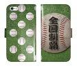 iPhone7 Plus iPhone SE iPhone6s iPhone5s 5c iPod touch 6 5 手帳型 ケース カバー 野球 ボール チーム スポーツ ベースボール 全国制覇 全機種対応 スマホケース スマホカバー