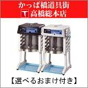 【選べるおまけ付き】ブロック氷専用かき氷機 SI-150SS...