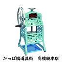 【選べるおまけ付き】ブロック氷専用かき氷機 SI-3B (S...