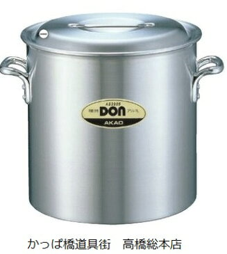 寸胴鍋 21cm アカオアルミ DON 業務用 プロユース 煮込料理、パスタの茹で揚げなどに スープ 食堂 レストラン ホテルで使用 大量注文承ります