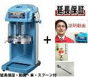 【高総だけの四大特典付き版!】ブロック氷専用かき氷機 SI-