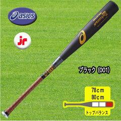 asics(アシックス)少年軟式金属製バットゴールドステージスピードアクセルQUICK78cm80cm野球BB8131