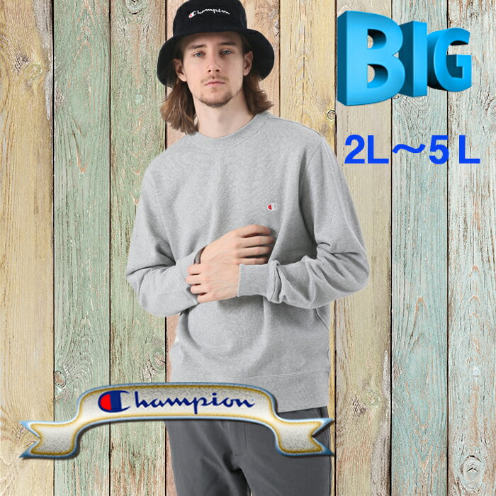 ビッグサイズ チャンピオン champion スウェットトレーナー (2L)(3L)(4L)(5L) (C3-C019)