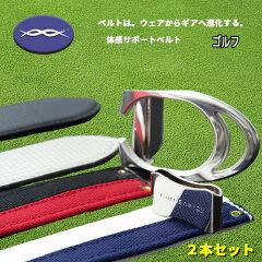 CoreEnergyゴルフ用機能性ベルトコアエナジーGベルトエナジーパワーメッシュcgg0101-01
