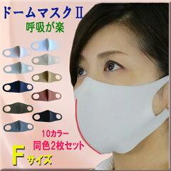 ドームマスク2日本製ワイヤー入り息がしやすくしゃべりやすいUVカットエチケット同色2枚セットdome8600-01