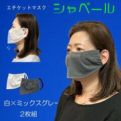 エチケットマスク2枚組洗える吸汗速乾日本製mask_sya-mg-01