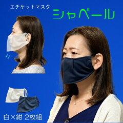 エチケットマスク2枚組上質素材で洗えます吸汗速乾日本製在庫有送料無料mask_sya-na-01