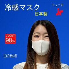 冷感マスク洗えます吸汗速乾日本製ジュニア用・子供用mask-jr-01