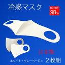 伸縮素材の冷感マスク2枚組 上質素材で洗えます 吸汗 速乾 日本製 送料無料 mask01 グレージュ