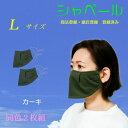 シャベールマスク 食事の時も耳紐を付けたまま出来ます。 日本製 送料無料 mask-sya-l-khaki カーキ 2枚...