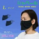 シャベールマスク 食事の時も耳紐を付けたまま出来ます。 日本製 送料無料 mask-sya-l-na ネイビー2枚...