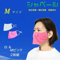 エチケットマスク2枚組洗える吸汗速乾日本製mask_sya-mp-01