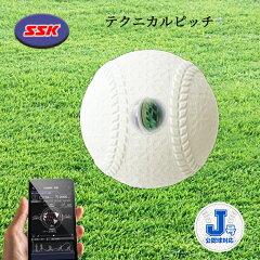 SSK(エスエスケイ)テクニカルピッチ軟式J号球速回転数TP003J-01
