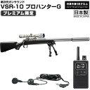 東京マルイ 新次元ガンサウンド VSR-10 プロハンターG ブラック 18才以上用9月21日発売予...