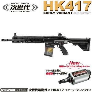 12月22発売予定 東京マルイ 次世代電動ガン HK417 アーリーバリアント 【ラッピング不可】