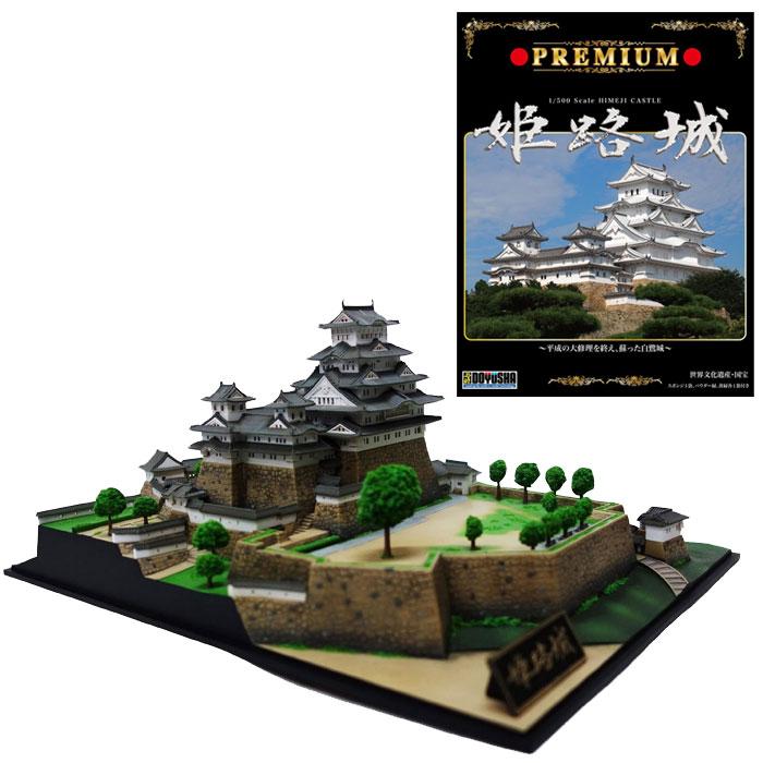 【送料無料】 童友社 日本の名城 1/500 プレミアム姫路城 プラモデル