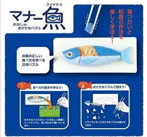 マナーシリーズ マナー魚 おはしdeおさかなパズル