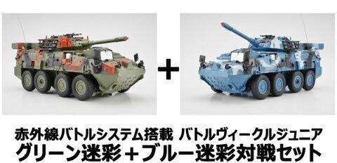 【送料無料】 【2種セット】 電動R/C バトルヴィークルジュニア 8輪装甲車 グリーン迷彩+ブルー迷彩 対戦セット (赤外線バトルシステム付)