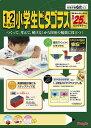 【送料無料】 1・2年生の小学生ピタゴラス ドリル付き PGS-108 対象年齢 :6才以上