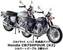 【2台セット】 【送料無料】 スカイネット 1/12 完成品ダイキャストバイク Honda CB750FOUR(K2) シルバー+パープル 2台セット