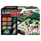 【送料無料】 ゲームスタジアム DX(デラックス) Vol.2 ボードゲーム アクションゲーム