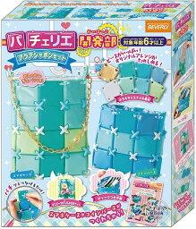 【送料無料】 パチェリエ 開発部 アクアシャボンセット 女の子おもちゃ 小学生