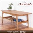 テーブル センターテーブル 木製 オーク 無垢 リビングテーブル ローテーブル 棚付き 北欧風 モダン カフェ風 おしゃれ 天然木 105cm ナチュラル リバーRiver