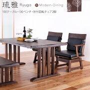 ダイニング アジアン テーブルセット テーブル
