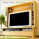 テレビ台 テレビボード 壁面 ハイタイプ TVボード 木製 幅180 アッシュ 無垢材 北欧 モダン 薄型 大型 AVラック AVボード AV収納 おしゃれ ガラス扉 リビング収納