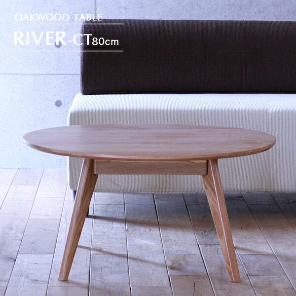 テーブル センターテーブル 木製 オーク 無垢 リビングテーブル 丸テーブル 北欧風 モダン カフェ風 おしゃれ 天然木 80cm ナチュラル リバーRiver