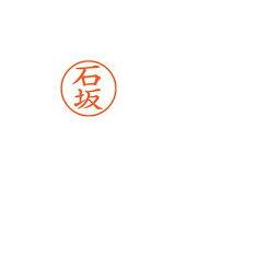 シヤチハタ[XL-9 0197 イシザカ]ネーム9 既製 0197 石坂[事務用品][印章・封筒・郵便用品][ネーム印]