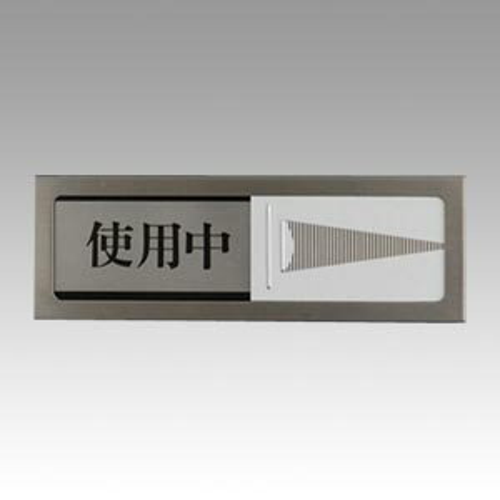 光[PL51-3]使用中−空室[オフィス家具][オフィスアクセサリー][サインプレート]
