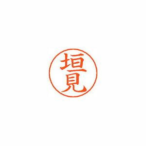 印鑑・ハンコ, スタンプ X-GPS 0669 0669