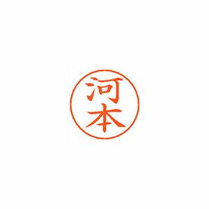 シヤチハタ[X-GPS 0803 カワモト]ネームペン用ネーム 0803 河本[][][]