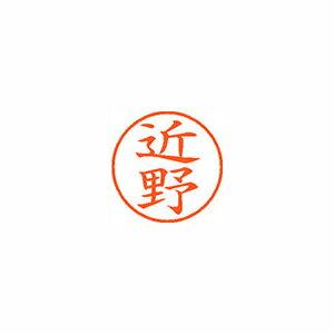 シヤチハタ[XL-9 2566 コンノ]ネーム9 既製 2566 近野[][][]
