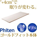 低反発 マットレス 【ダブル】 日本製 体圧分散 高耐久性 通気性 ゴールドフィット 『ファイテン 星のやすらぎ』 2