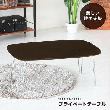 プライベートテーブ(ダークブラウン) 幅75cm 折りたたみローテーブル/机/長方形/鏡面加工/モダン/完成品/NK-757