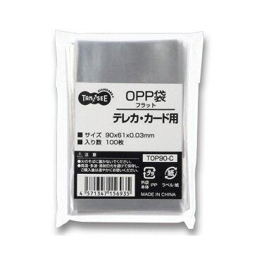 (まとめ) TANOSEE OPP袋 フラット テレカ・カード用 90×61mm 1セット(1000枚:100枚×10パック) 【×4セット】