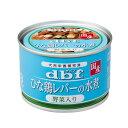 (まとめ)デビフ ひな鶏レバーの水煮 野菜入り 150g 【犬用・フード】【ペット用品】【×24セット】