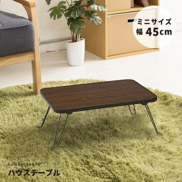 ハウステーブル(45) (ブラウン/茶) 幅45cm×奥行30cm 折りたたみローテーブル/木目/軽量/コンパクト/ミニ/完成品/NK-45