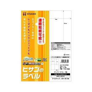 (まとめ)ヒサゴエコノミーラベルA44面105×148.5mmELM0031冊(100シート)【×5セット】