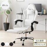チェア ホワイト ゲーミング オフィス パソコン 学習 椅子 頑丈 リクライニング ハイバック ヘッドレスト フットレスト レザー