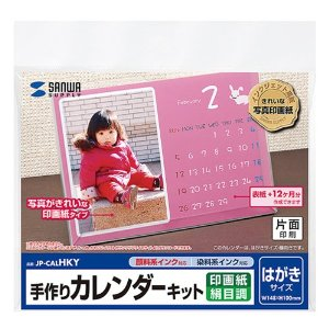 サンワサプライ インクジェット手作りカレンダーキット(卓上・はがき横) 品番:JP-CALHKY