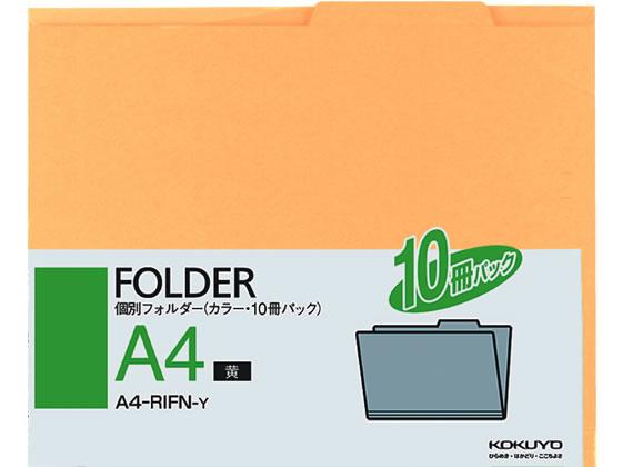 個別フォルダー(カラー・10冊パック) A4 黄 コクヨ A4-RIFN-Y