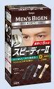 メンズビゲン スピーディーII D 黒褐色 【 ホーユー 】 【 ヘアカラー 】