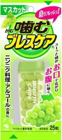 噛むブレスケアマスカット 【 小林製薬 】 【 マウスウォッシュ 】